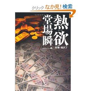 最近読んだ本_a0077071_21355279.jpg