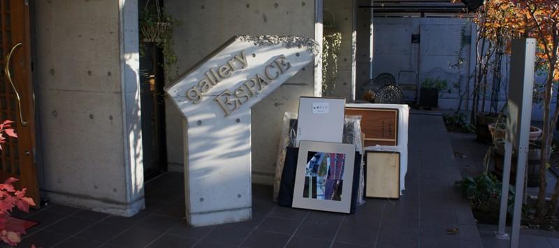 11年11月16日・写真教室受講生&OB展搬出_c0129671_17241230.jpg