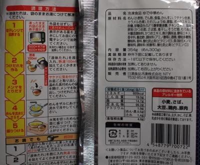 【冷凍食品】 太麺堂々_b0000480_11395437.jpg