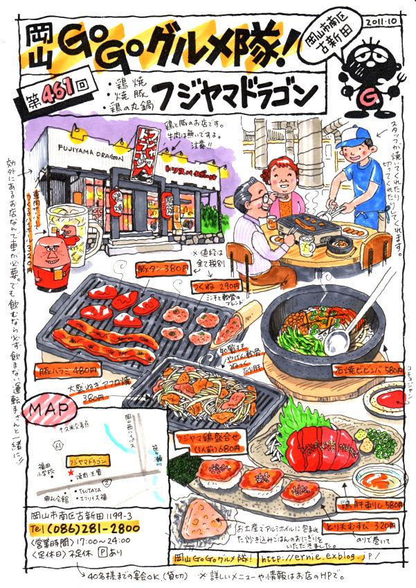 鶏焼き、焼豚・フジヤマドラゴン_d0118987_1103765.jpg