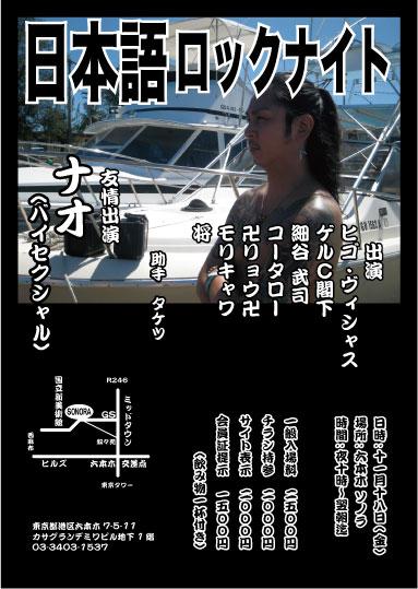 明日は【日本語ロックナイト】開催です!_a0097901_1504657.jpg