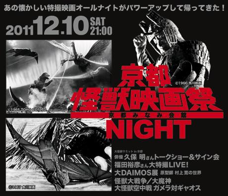 2011年12月10日(土)京都怪獣映画祭ナイト開催決定!_a0180302_1242226.jpg
