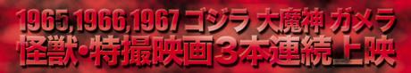 2011年12月10日(土)京都怪獣映画祭ナイト開催決定!_a0180302_12541380.jpg