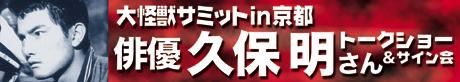 2011年12月10日(土)京都怪獣映画祭ナイト開催決定!_a0180302_13163117.jpg