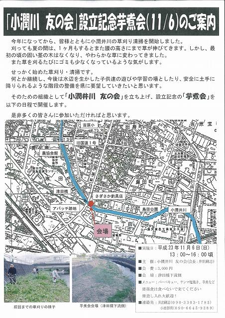 「小潤井川 友の会」設立記念の芋煮会_f0141310_7563469.jpg