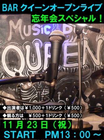 QUEENオープンライヴ・忘年会スペシャル2011タイムテーブル(仮)_d0115919_3455988.jpg