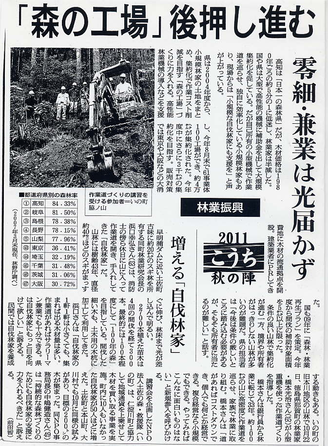 新聞記事から(2011年11月2日/朝日新聞)「森の工場」後押し進む_a0051128_20293016.jpg