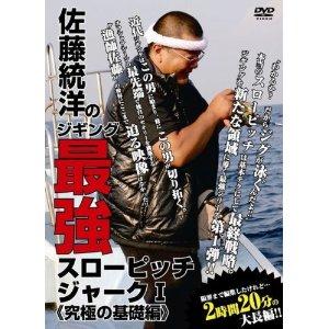 YAMAHA SR-Xで太平洋を釣る! (ジギングを始めよう編)_a0132631_0302660.jpg