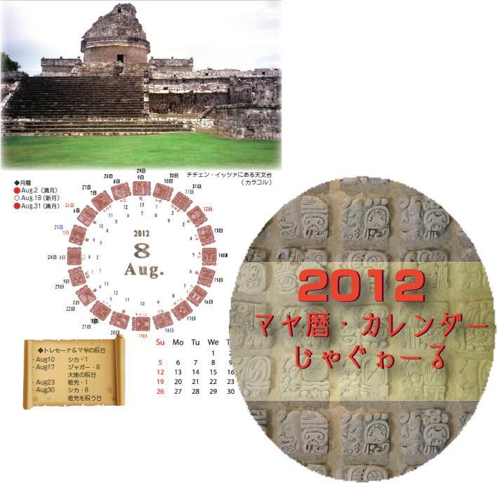 2012マヤ暦カレンダーじゃぐゎーる完成♪_b0213435_16185881.jpg
