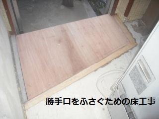 リフォーム8日目_f0031037_21152750.jpg