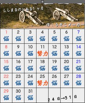 黒犬カレンダー_c0156438_195455.png