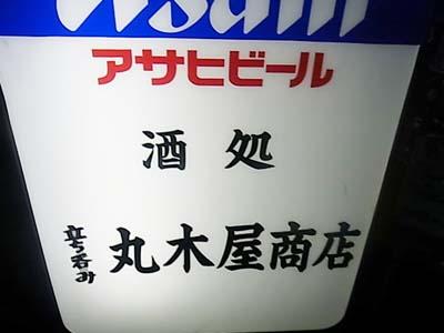 b0019140_1551932.jpg
