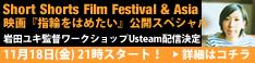 岩田ユキ監督のワークショップがUstで配信決定!_a0231242_20515748.jpg