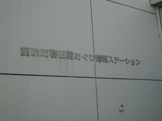 オカリナリサイタル in 春日居町_b0151362_013050.jpg