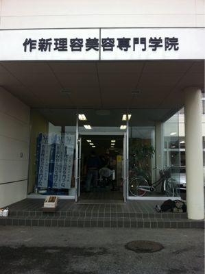 作新理美容専門学校_b0194266_12192272.jpg
