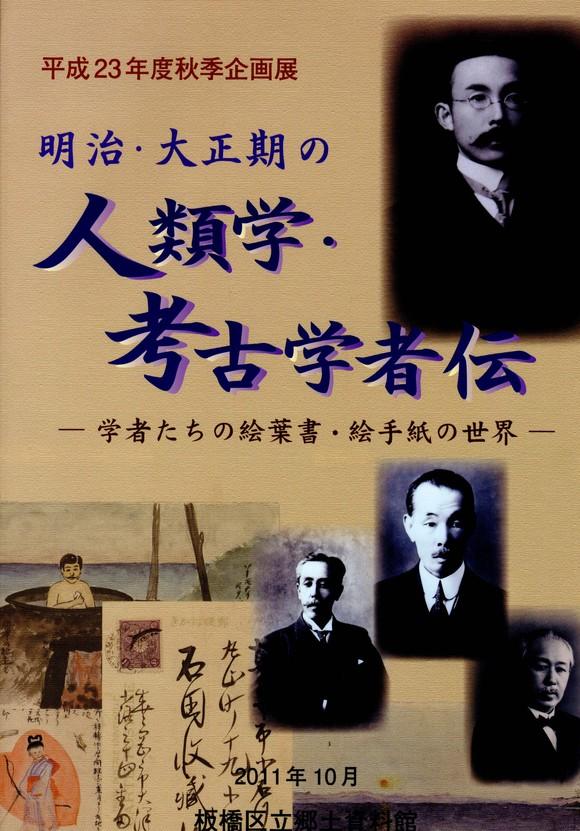 企画展「明治・大正期の人類学・考古学者伝」/  \'Early Anthropologists and Archaeologists in Japan\'_a0186568_1522289.jpg