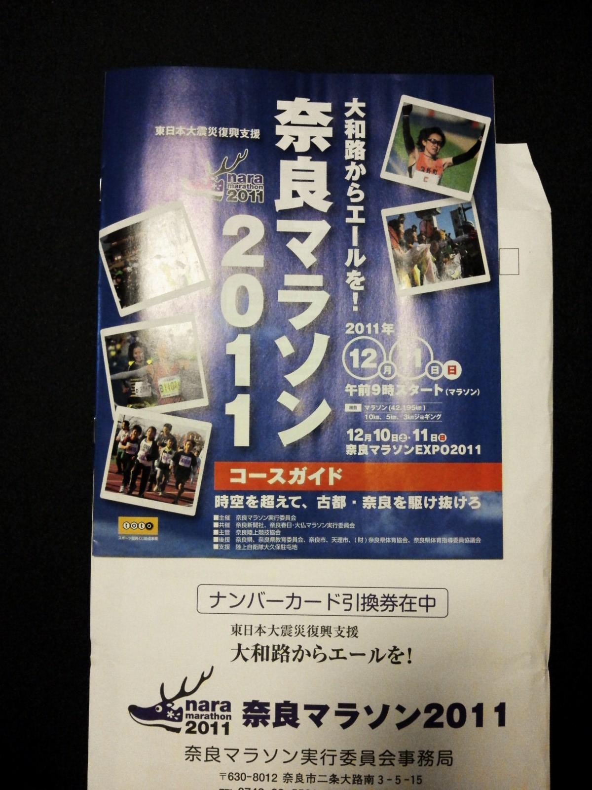 奈良マラソンまであと一ヶ月_c0105280_74287.jpg