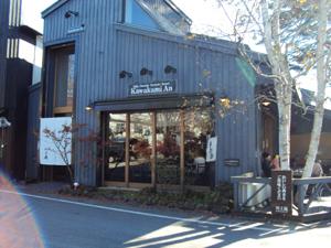 建築探訪 in 軽井沢 つづき_a0123191_12103140.jpg