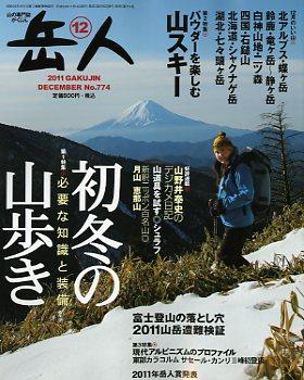 MAMMUTと岳人_c0206900_2141597.jpg