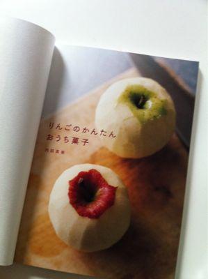 リンゴのお菓子_f0038600_12193411.jpg