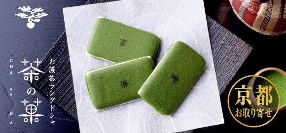 日本人の五感に響く洋菓子_e0149215_19415227.jpg
