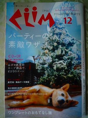 Climクリム12月号_f0229521_2001182.jpg
