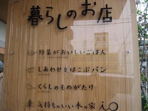 パン屋さん☆_d0207324_21364691.jpg