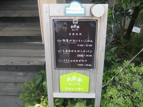 パン屋さん☆_d0207324_21371824.jpg
