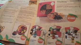 香港のお正月の贈り物_a0098948_1534183.jpg