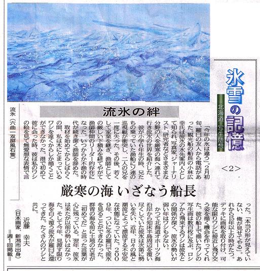 NSTテレビの取材と近藤さんの新潟日報連載随想『氷雪の記憶』-北海道 写生随想-その②_d0178448_10485437.jpg