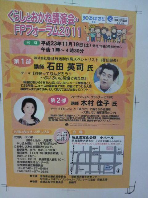 11月19日奈良文化会館でFPフォーラムが開催されます!_f0073848_20384486.jpg