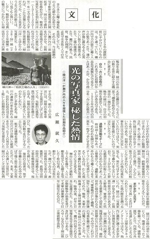 緑川洋一さん_f0103459_1454526.jpg