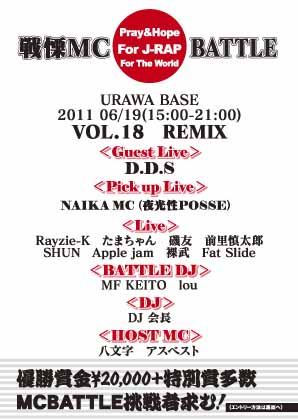 戦慄MCBATTLE vol.18(2011.6.19) play back REPORT_e0246863_1945328.jpg