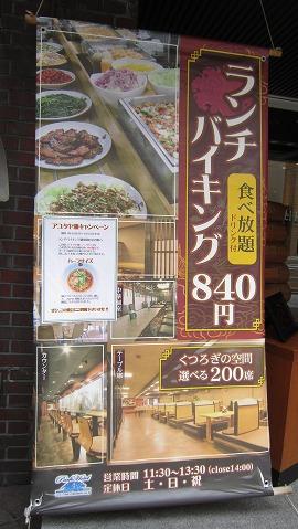 パークホテル臨海 / ランチバイキング840円!_e0209787_1350994.jpg