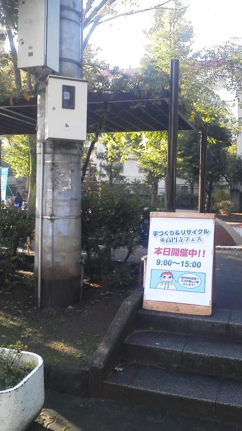 「MY FIRST KOKESHI!~はじめての伝統こけし~    in 高円寺フェス2011」 2011・11・12_b0209890_17545215.jpg
