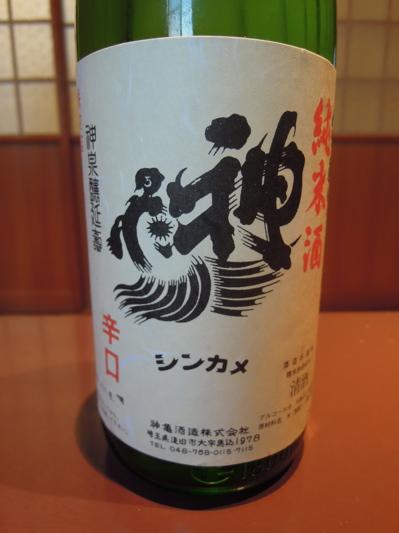 神亀_f0232994_440515.jpg
