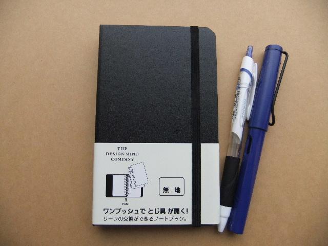 リヒト・THE DESIGN MIND COMPANYノートブック。_f0220714_20135625.jpg
