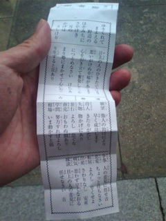 安神社に参拝おみくじは?_e0094315_9492073.jpg