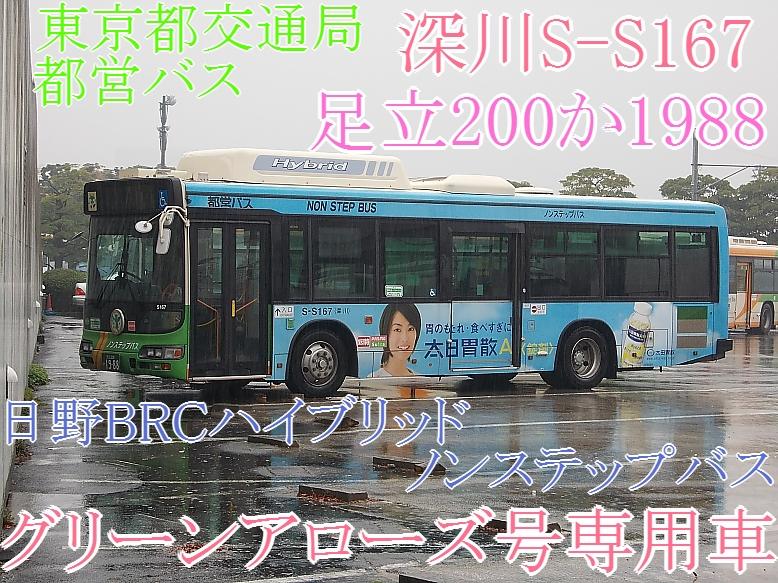 東京都交通局 S-S167_e0004218_19431255.jpg