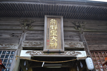 熊野皇大神社_e0228938_2254119.jpg