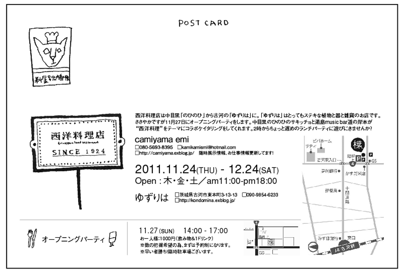11/27(日)オープニングパーティー!!camiyama emi イラスト展_c0217045_9541820.jpg