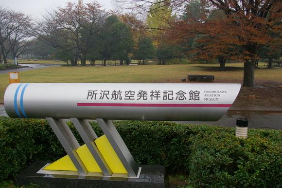 所沢航空発祥記念館/ Tokorozawa Aviation Museum_a0186568_19224972.jpg