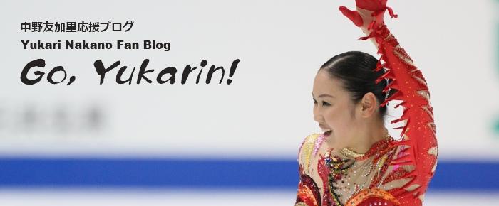 中野友加里応援ブログ Yukari Nakano Fan Blog Go, Yukarin!