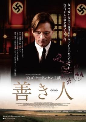 「善き人」日本公開_b0064176_0362950.jpg