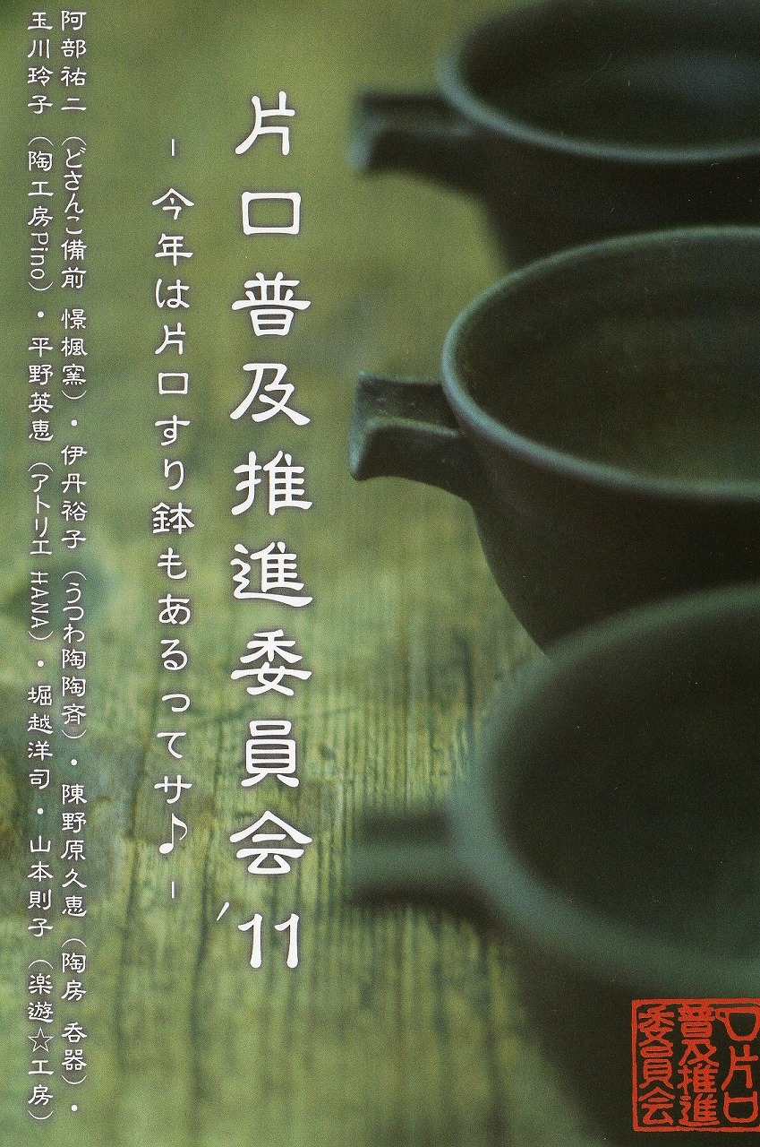 片口普及推進委員会!_a0107184_0452361.jpg