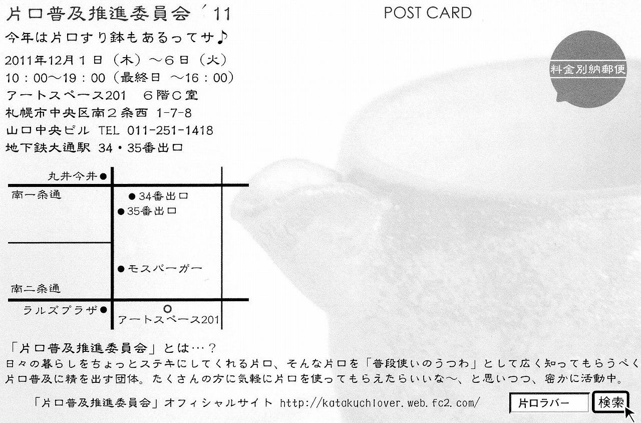 片口普及推進委員会!_a0107184_0454839.jpg