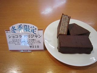 ショコラ パリジャンくん!!_a0171984_17335277.jpg