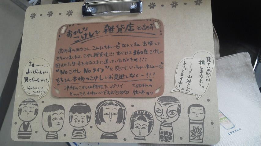 「MY FIRST KOKESHI!~はじめての伝統こけし~    in 高円寺フェス2011」 2011・11・13 前編 _b0209890_18594716.jpg