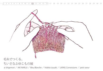 12/12『毛糸でつくるちいさな織りもの』ワークショップ開催します!_b0184796_1943141.jpg