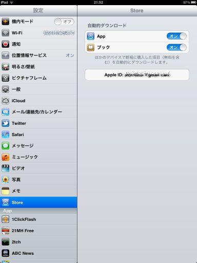 iPod nano 回収と同期しない iTunes store music_c0025115_21563419.jpg